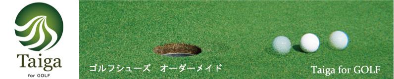オーダーメードゴルフシューズ Tiaga for GOLFトップへ戻る