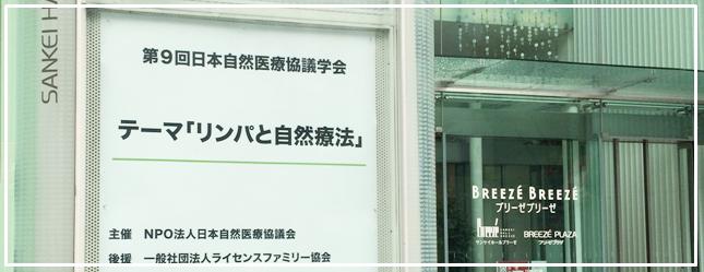 日本自然医療協議学会