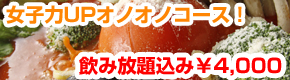 多国籍居酒屋 オノオノ 春日部店 女子会限定! トマト鍋とお料理いっぱいコース
