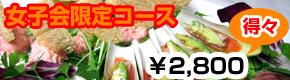 多国籍居酒屋 オノオノ 大宮店 女子会に!女子限定!トマト鍋とお料理いっぱいコース