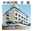 オリエントホテル高知 和風別館吉萬