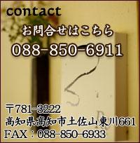 お問合せは 088-850-6911