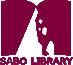 砂防図書館