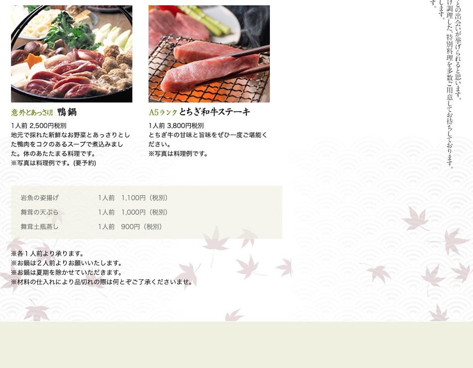 特別料理2