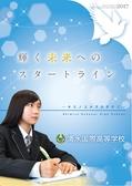 清水国際高等学校【学校案内2017】
